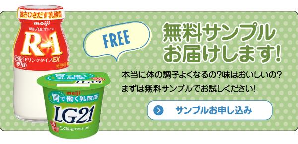 無料サンプル届けします!本当に体の調子よくなるの?味はおいしいの?まずは無料サンプルでお試しください!