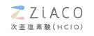ZiACO 次亜塩素酸