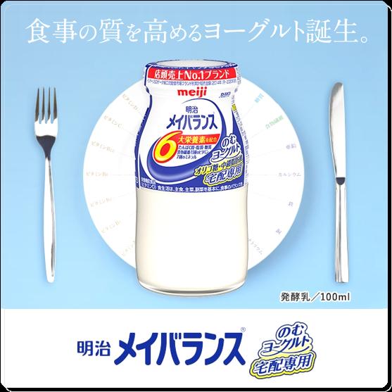 食事の質を高めるヨーグルト誕生